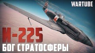 И-225 БОГ СТРАТОСФЕРЫ в War Thunder | Патч 1.81