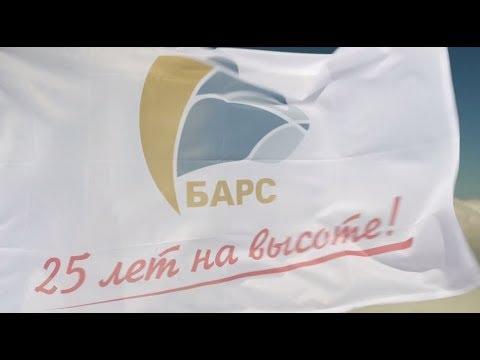 """Телекомпании """"Барс"""" - 25 лет. """"Барс"""": всегда на высоте! Иваново"""