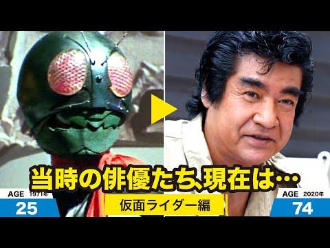 初代仮面ライダー1号編、当時の出演者たちの今は?