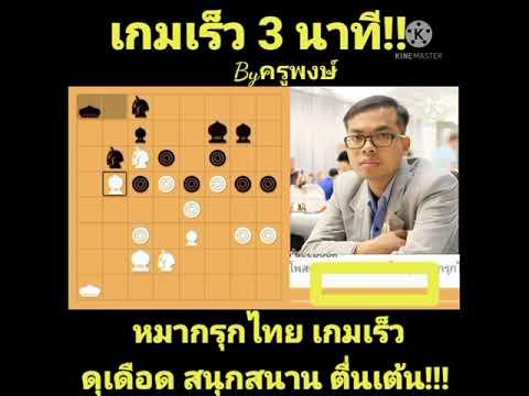 หมากรุกไทย 2 : เกมเร็ว 3 นาที🔥ดุเดือด สนุกสนาน ตื่นเต้น!!!🔥