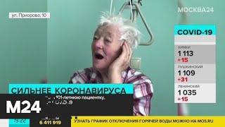 Фото Московские врачи вылечили 101-летнюю женщину с коронавирусом - Москва 24