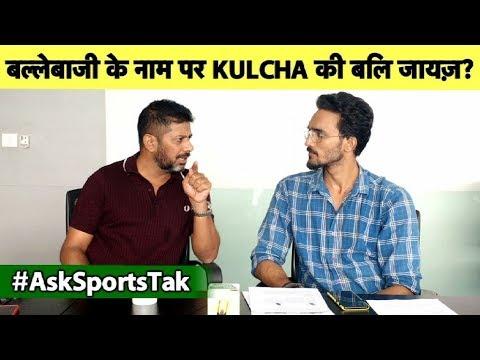 Q&A: Team Combination की गलतियां कहीं T20 World Cup में भारी ना पड़ जाए| #IndvsSA | Vikrant Gupta
