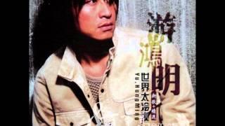 游鸿明 Chris Yu . 一天一万年