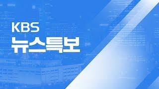 [KBS 특보]  허익범 특검, 입장 발표
