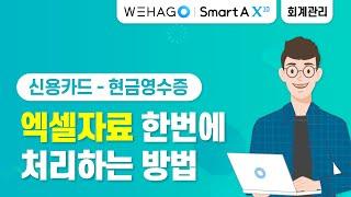 [WEHAGO] SmartA10_회계관리_신용카드&am…