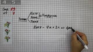 Страница 89 Задание 7 – Математика 2 класс Моро М.И. – Учебник Часть 1