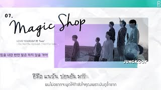 [Karaoke-Thaisub] Magic Shop - BTS (방탄소년단) #89brฉั๊บฉั๊บ