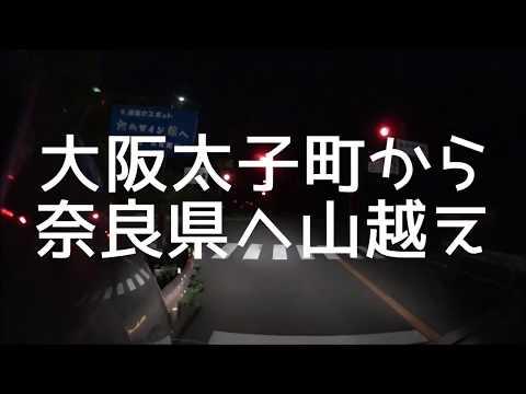 大阪→奈良山越え 竹内街道 ナイトラン フォグランプ使用 HONDA NC700x