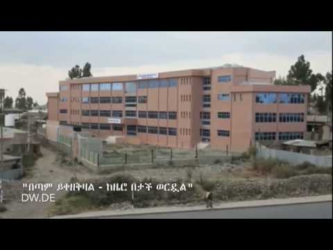 Why Extreme Cold Weather In Various Ethiopian Cities