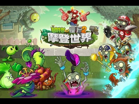Pvz 2 Como Y Donde Descargar Plants Vs Zombies 2 Chino Apk Youtube