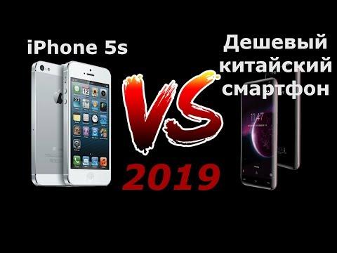 БУ IPhone 5s Vs дешевый китайский смартфон в 2019