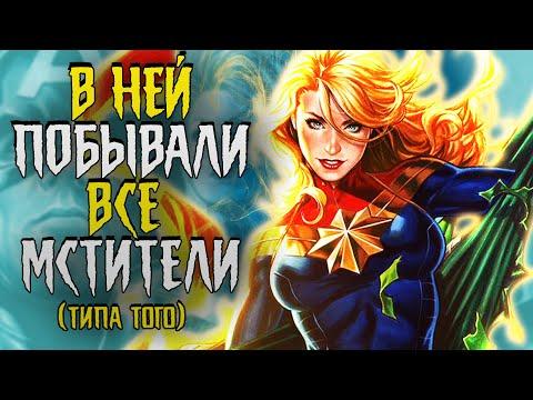 В ней побывали все Мстители! Капитан Марвел - Последний Мститель / Marvel Comics