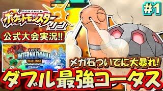 【ポケモンSM】噴火コータス最強!ダブルバトル公式大会!対戦実況!前編 【ポケモンサン ムーン】