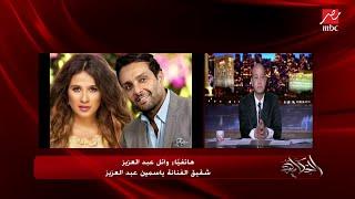 عمرو أديب يسأل شقيق الفنانة ياسمين عبدالعزيز: هل ياسمين كانت ضحية خطأ طبي؟