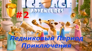 Ледниковый Период. Приключения - #2 Исследуем Новый Снегоград. Игровое видео как мультик для детей.