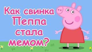 СВИНКА ПЕППА. История мема