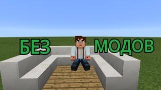 Как сидеть в Minecraft PE без модов!!!