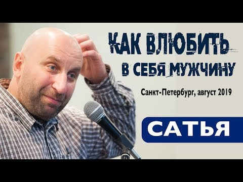 Сатья • Как влюбить в себя мужчину. Санкт-Петербург, август 2019