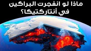 ماذا لو انفجرت براكين أنتاركتيكا المائة دفعة واحدة؟!