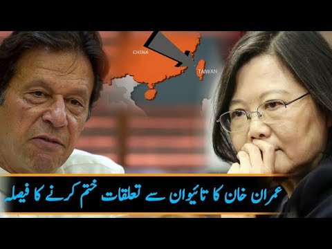 PM Imran Khan Said No Relations With Taiwan ||Imran Khan Visit China Next Week To Meet Jinping