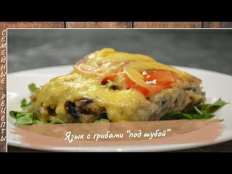 ЯЗЫК с грибами «под шубой» - настоятельно РЕКОМЕНДУЮ приготовить на НОВЫЙ ГОД [Семейные рецепты]