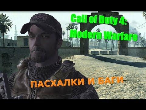 Пятая подборка багов и секретов Call of Duty 4: Modern Warfare