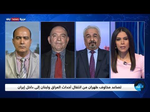 طهران تفشل في خططها الاستباقية للقضاء على حراك العراق ولبنان  - نشر قبل 4 ساعة