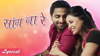 Saang Na Re | Song with Lyrics | Mr & Mrs Sadachari | Romantic Marathi Songs