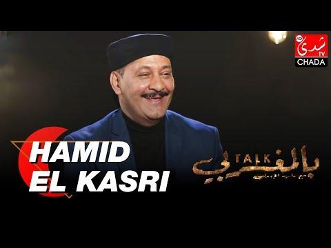 TALK BEL MAGHRIBI : HAMID EL KASRI - الحلقة الكاملة