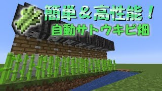 【マイクラ】お手軽サトウキビ自動収穫機 thumbnail