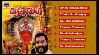 Vattakaval Vol 5 - Bharani Pattukal - Malayalam