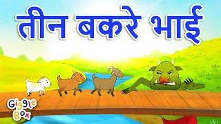 Teen Bakre Bhai | Three Billy Goats Gruff | Hindi Fairy Tale | Gigglebox