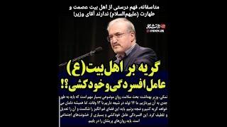 عزاء الإمام الحسين (ع) يسبّب الكآبة و الانتحار !!     وزير الصحة الإيراني سعيد نمكى
