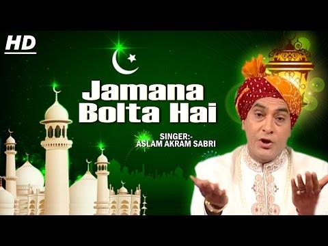 Jamana Bolta Hai | Aslam Akram Sabri | Qawwali 2016 | Islamic | Devotional | Bismillah