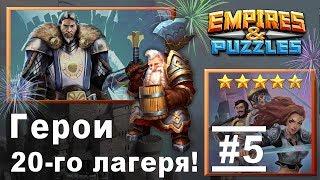 🌟 Открываем 6 героев с 20-го лагеря! Полнейший шок! )) Empires & Puzzles - лагеря #5