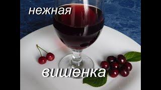 Нежное домашнее Вишневое вино. Очень экономный рецепт.