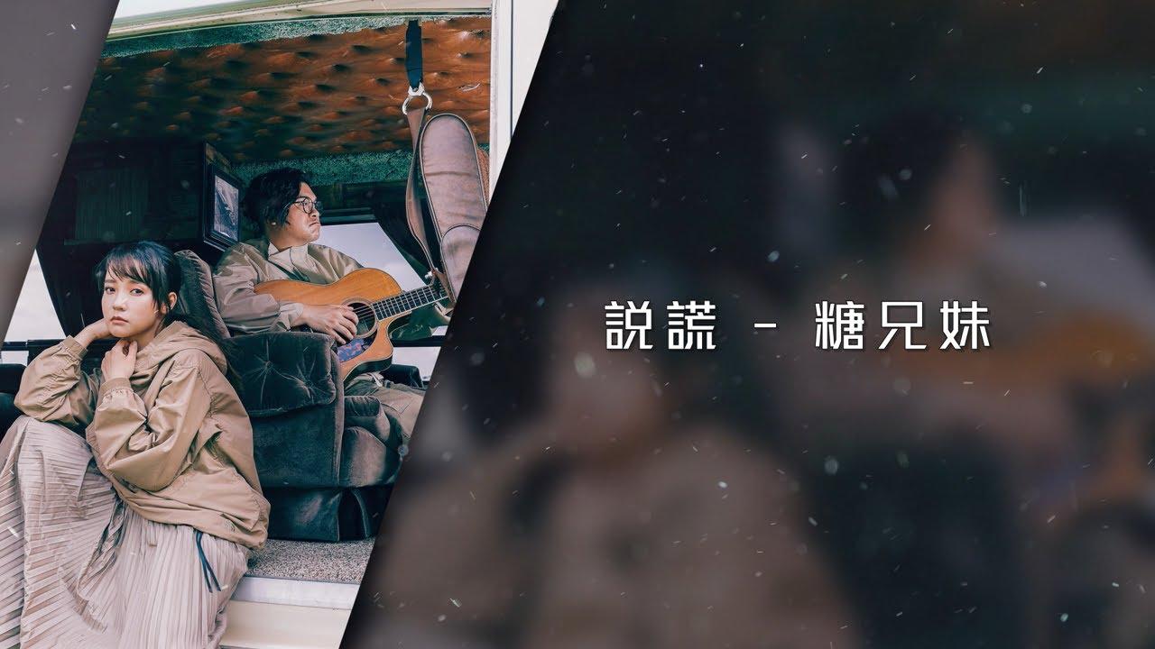 糖兄妹 Sugar Club -《說謊》Official Lyrics MV - YouTube