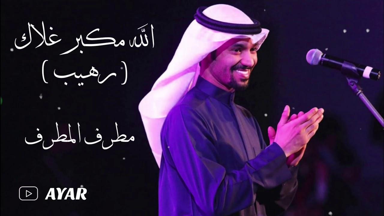 الله مكبر غلاك رهيب مطرف المطرف Youtube