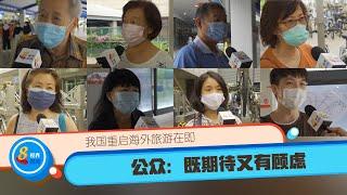 8视界新闻 【冠状病毒19】我国重启海外旅游在即 公众:既期待又有顾虑 - YouTube