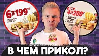 Обеды 6 за 199 и 4 за 200 в Бургер Кинг  / Проверка рекламы