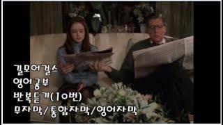 길모어걸스 시즌1 / 73길모어걸스 쉐도잉/ 영어공부 …