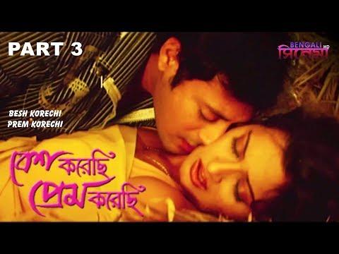 Besh Korechi Prem Korechi | বেশ করেছি প্রেম করেছি | Bengali Movie Part 3 | Sayak, Swarna Kamal Dutta