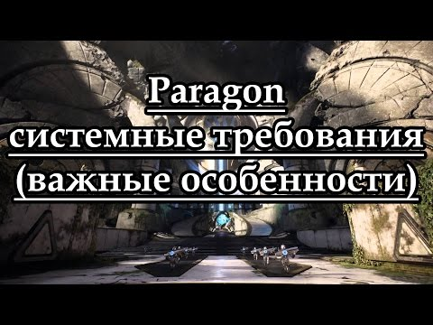 Paragon системные требования (важные особенности)