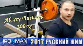 Alexey Bushuev 100кг, Чемпионат IRONMAN по Русскому жиму 2017