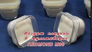Мультиварка. Йогурт сладкий в мультиварке REDMOND-M90