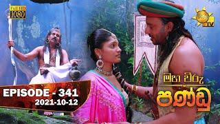 Maha Viru Pandu | Episode 341 | 2021-10-12 Thumbnail