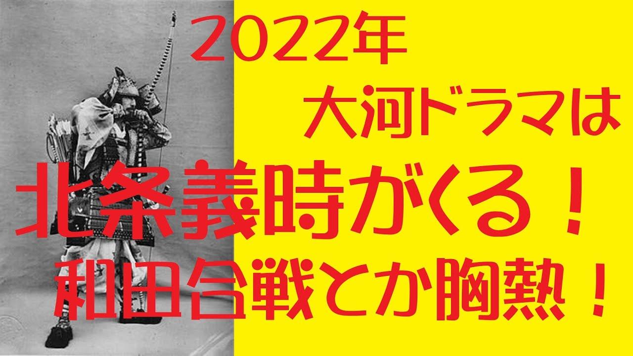 2022 年 大河 ドラマ