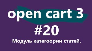 Уроки CMS OpenCart 3 для новичков. #20 - модуль категоории статей.