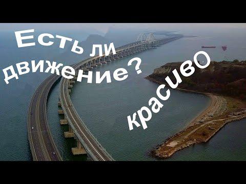 Крымский мост(апрель 2020)Ходят ли машины и поезда по МОСТУ?Много вопросов.Развеем мифы и проверим!