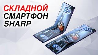 Складные смартфоны Sharp и Asus | iPhone 5G | Летающий склад Amazon и другие новости